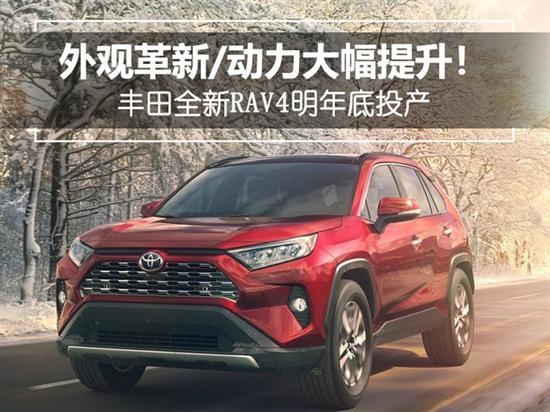 外观革新/动力大幅提升 丰田新RAV4明年投产