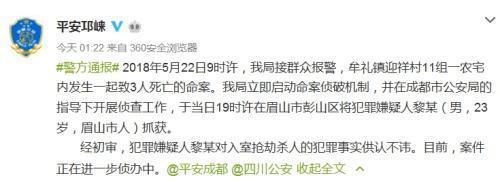 成都邛崃发生致3人死亡命案 23岁男性嫌犯被抓获