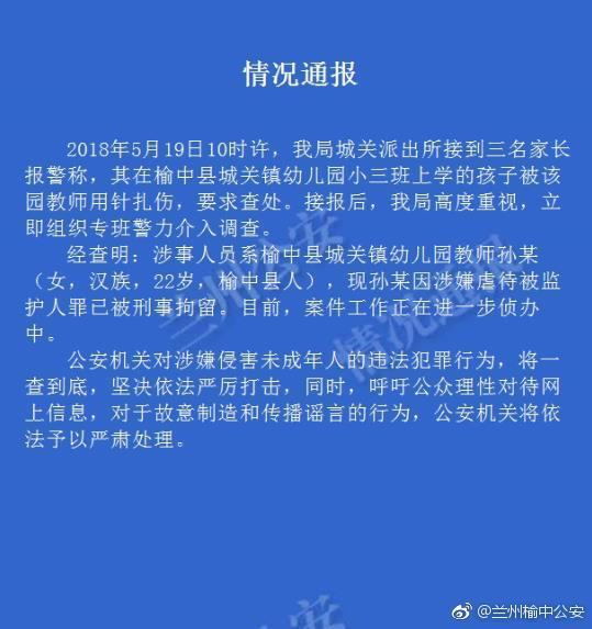 甘肃榆中一幼儿园教师涉嫌针扎学生被刑拘