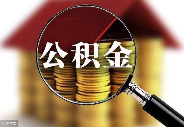 北京:公积金贷款可自选网点办理