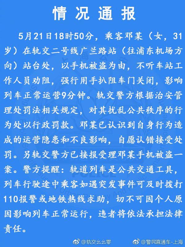上海警方回应女子地铁扒门:影响运营9分钟,已处行政罚款