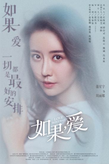《如果爱》定档湖南卫视黄金档  蒲星宇为爱痴狂