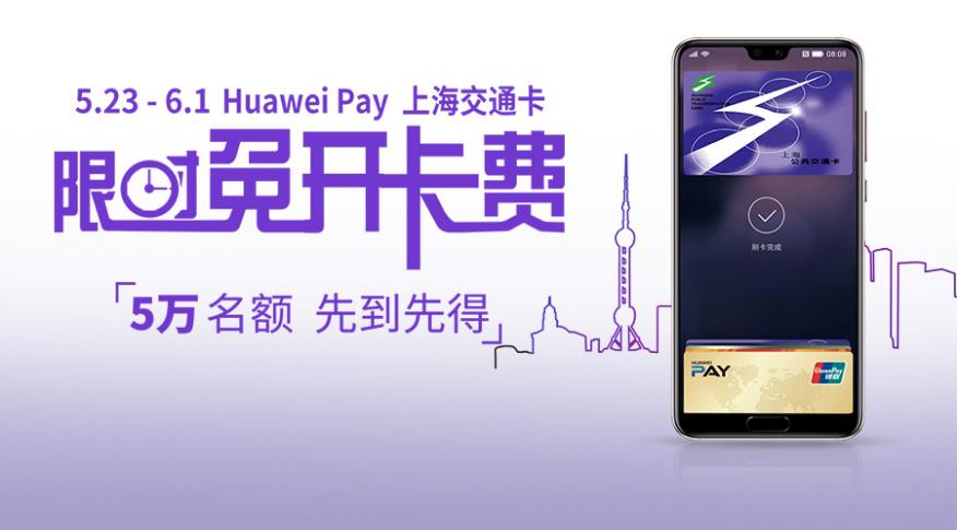 Huawei Pay携手上海交通卡公司再推5万个免开卡费名额