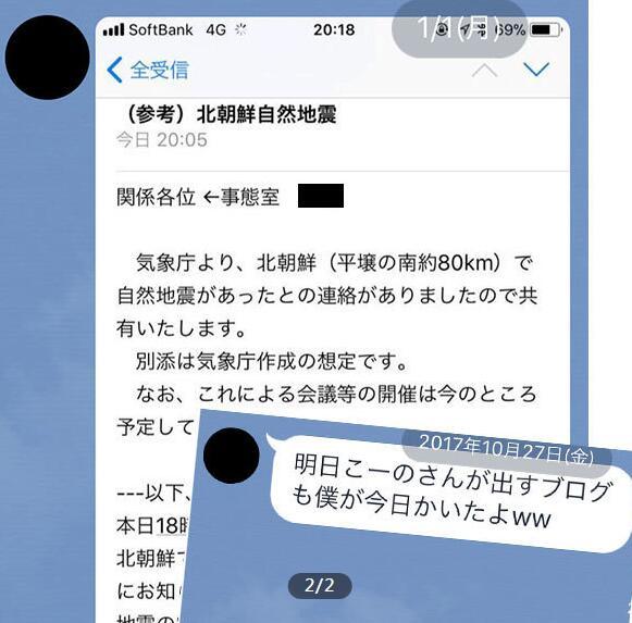 前任惹祸?日外务省官员遭前女友爆料曾泄漏日本外交内部信息