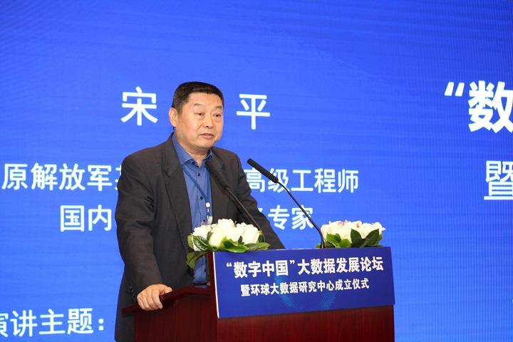 信息安全专家宋建平:大数据是强国利器 保障安全有四步