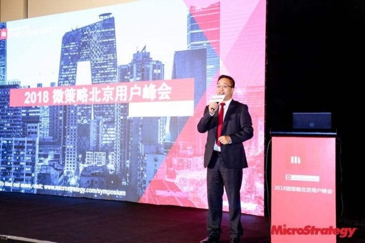 2018微策略用户峰会北京站举行 企业级BI魅力无处不在