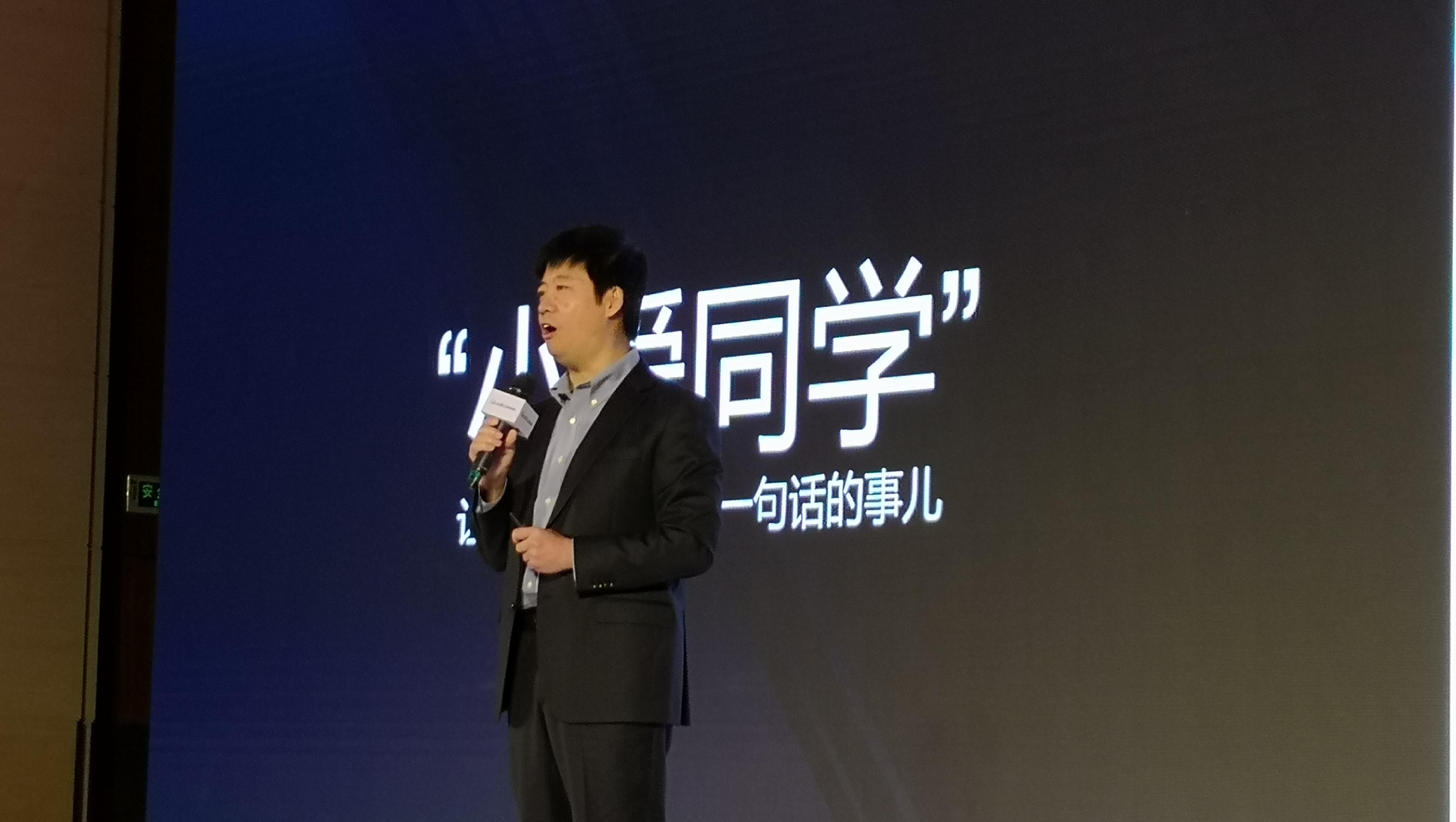 小米人工智能与云平台副总裁崔宝秋也来到大会为高通站台。小米展示其搭载高通芯片的人工智能手机,以及人工智能手机的设计理念。