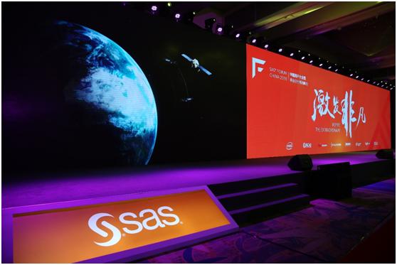 2018 SAS中国用户大会暨商业分析领袖峰会举办