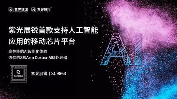 紫光展锐发布首款人工智能SoC芯片平台