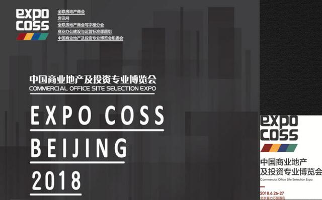 中国商业地产及投资专业博览会关注产业园区创新