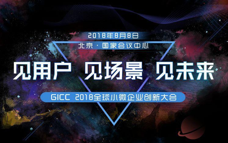 """GICC 2018助力企业打通转型的""""任督二脉"""""""