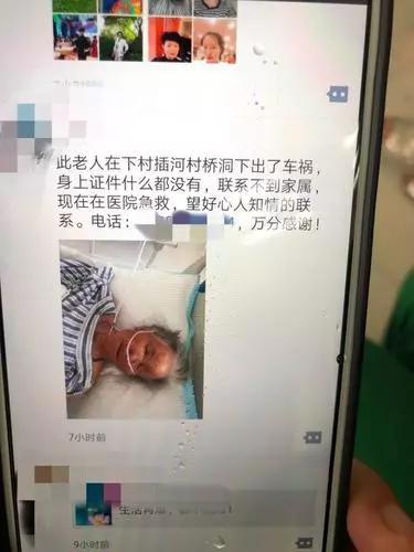 八旬老人车祸住院 两个儿子认不出:这不是我妈!