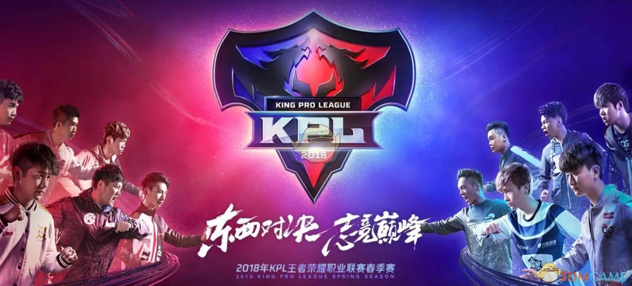 KPL最后一周 斗鱼estar战队有望晋级