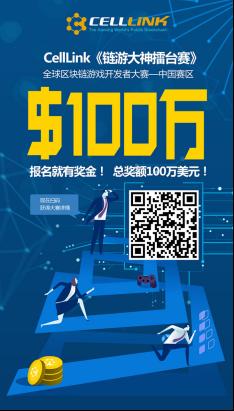 百万美金悬赏 CellLink发布区块链游戏应用开发大赛