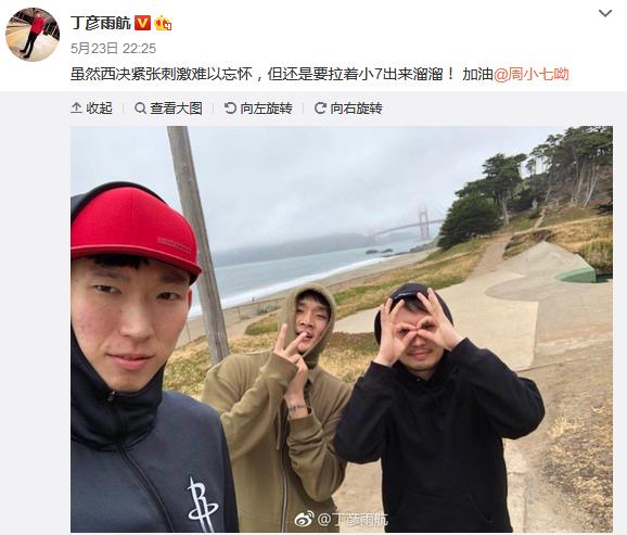 放松!丁彦雨航拉周琦遛弯 网友:怎么不带赵继伟?