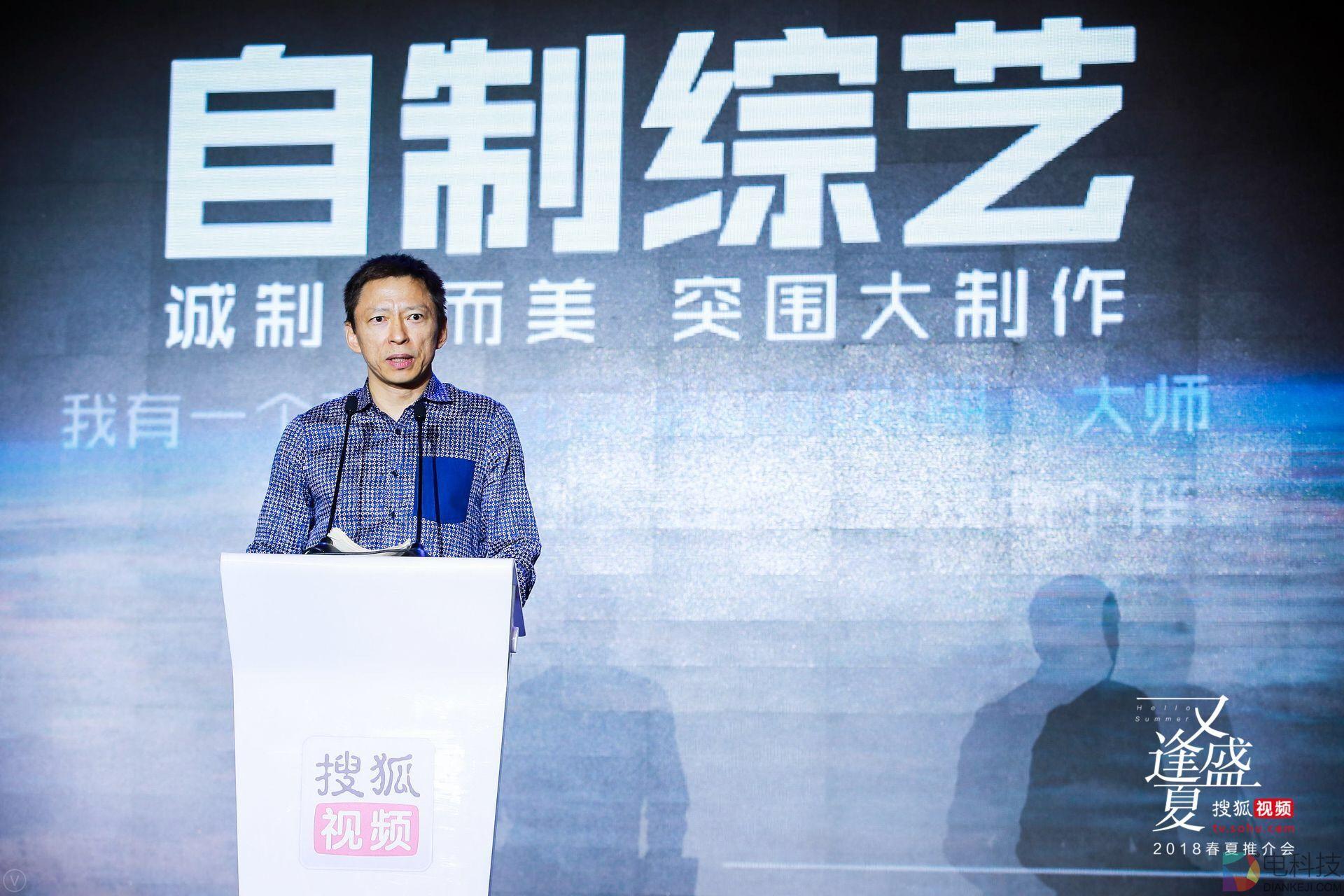 进化视频新价值 搜狐视频宣布2018新策略
