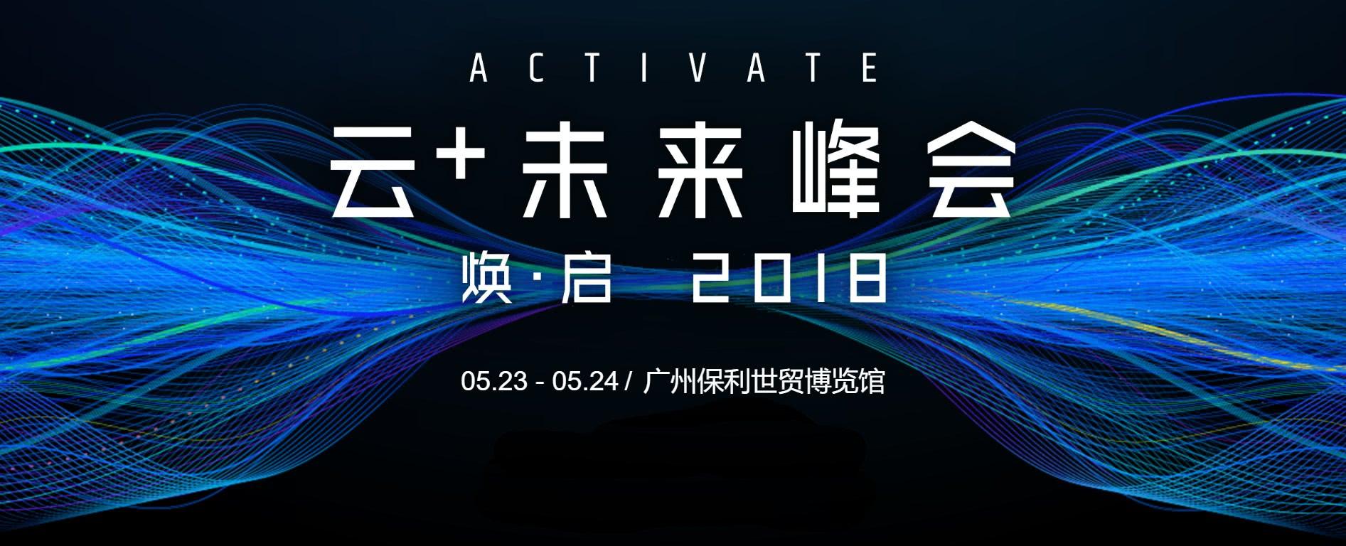 安全联盟亮相腾讯云+未来峰会 打造云上安全网络空间