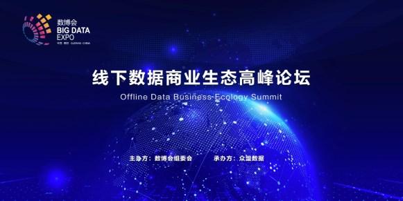 """数博会""""线下数据商业生态高峰论坛""""即将启幕"""