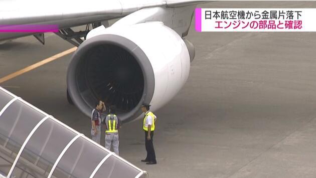 """日航飞机""""边飞边解体"""" 引擎零件掉落砸破医院窗户"""