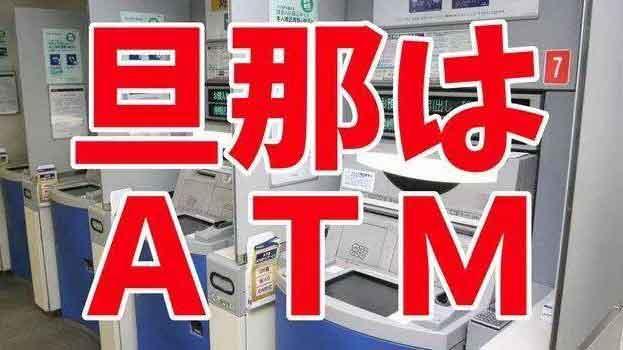 日本家庭的财政大权真的掌握在妻子手里?