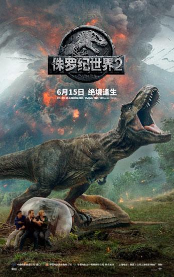 《侏罗纪世界2》将于2018年6月15日中国内地正式上映