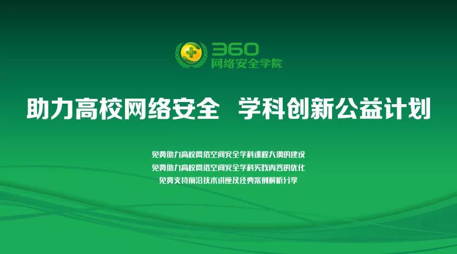360网络安全学院全面开启校企合作  聚合力量携手培养网络安全人才