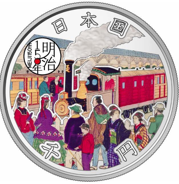 日本拟发行纪念币 纪念明治改元150周年