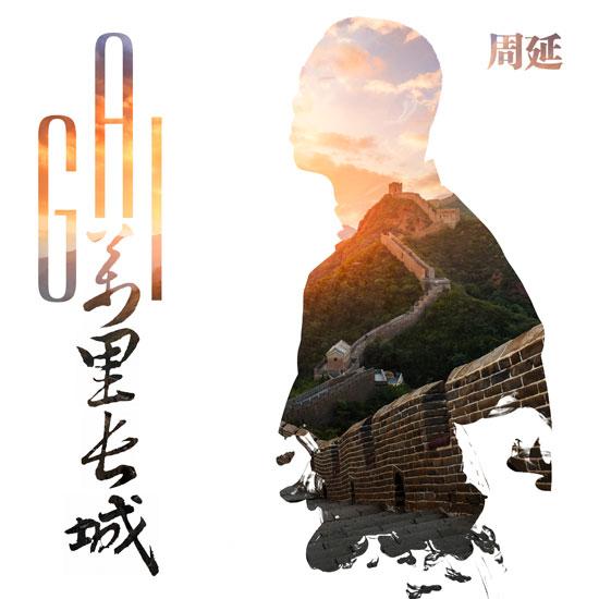 GAI周延单曲《万里长城》首发 致敬经典再掀狂澜