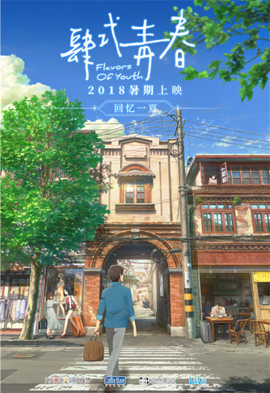 《肆式青春》发预告海报 国漫新模式将登陆日本