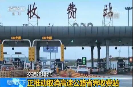 交通运输部:正推动取消高速公路省界收费站