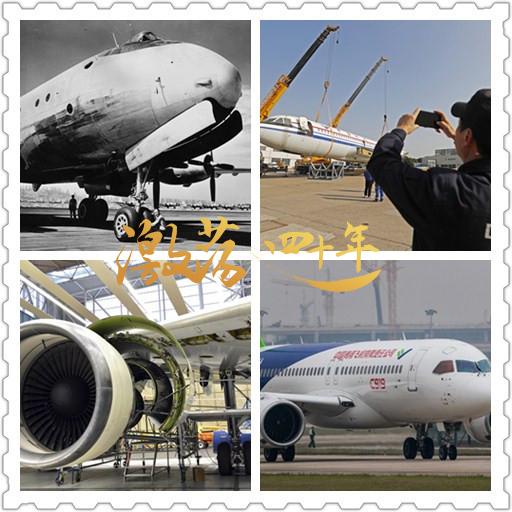 激荡四十年 · 国产大飞机:摘取航空工业皇冠上的明珠