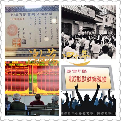 激荡四十年 · 中国股市的腾飞