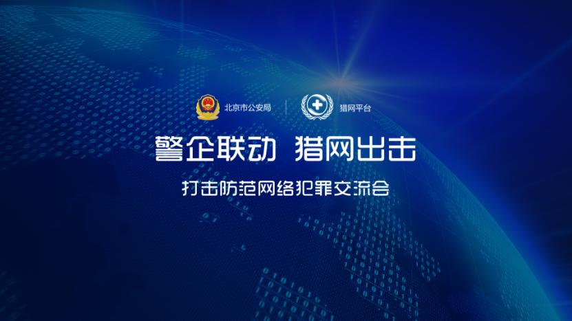 """北京市公安局携手360 来了场有关""""黑科技""""的跨界交流"""