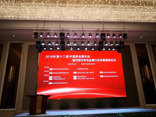 第十二届中国贵金属年会隆重召开 铂金成为关注焦点