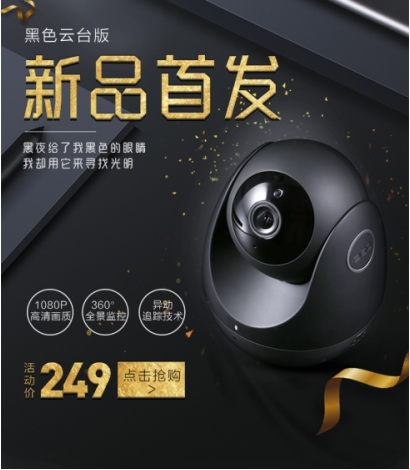 360智能摄像机黑色云台版发售 AI加持带来更多安全守护