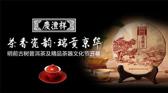 """""""茶香瓷韵·瑞贡京华""""明前古树普洱茶及精品茶器文化节盛大开幕"""