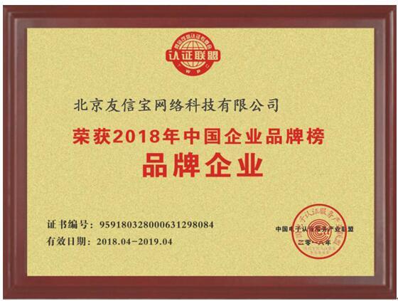 无忧借条荣获中国企业品牌榜行业品牌企业