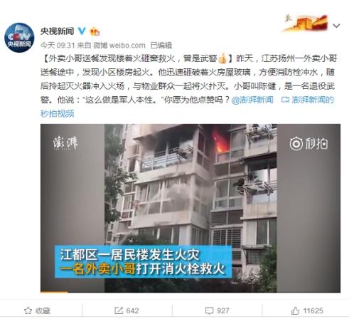 【业界】90后美团外卖小哥只身冲入火场救火 获央视点赞