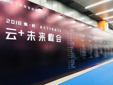 慷宝出席2018腾讯云+未来峰会