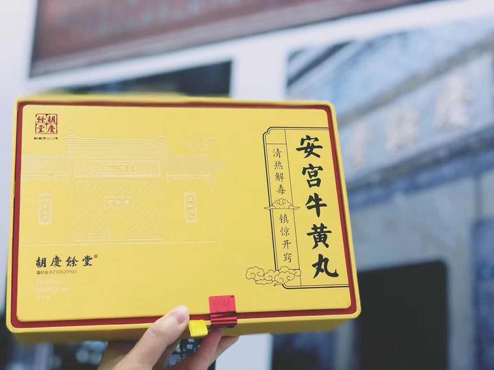 安宫牛黄丸.jpg