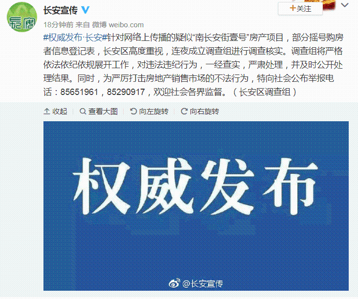 西安曝出疑似关系户名单 楼盘负责人:部分信息属实