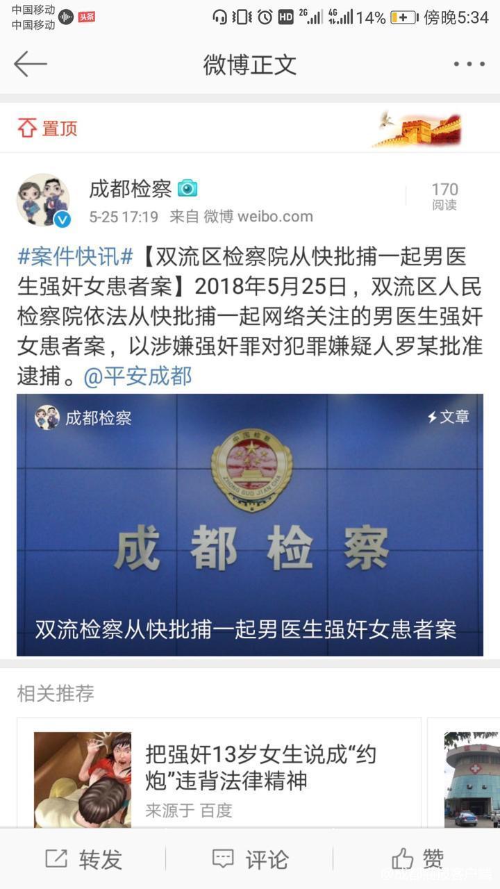 注射镇静药强奸女患者 男医生已被检察院批捕