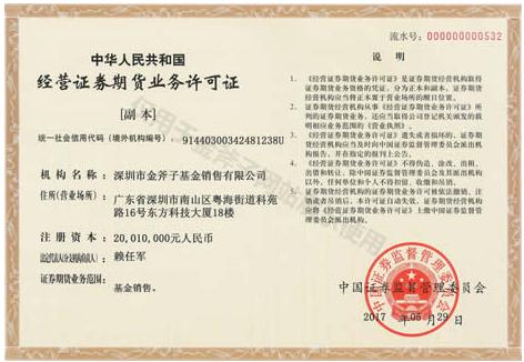 华南第一财富管理机构金斧子 财富管理实力突出