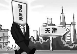吸虹效应? 天津落户新政悄悄削弱燕郊房产需求