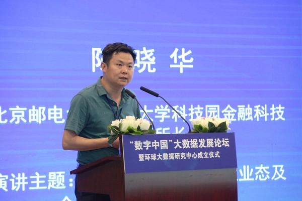北京邮电大学陈晓华:杜绝数据被非法买卖靠立法更要靠技术