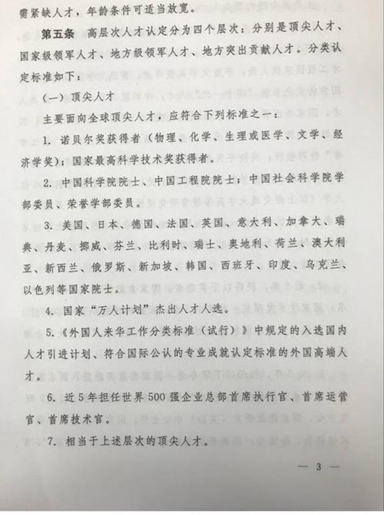 郑州引进顶尖人才最高可获500万奖励,认定条件含全职引进