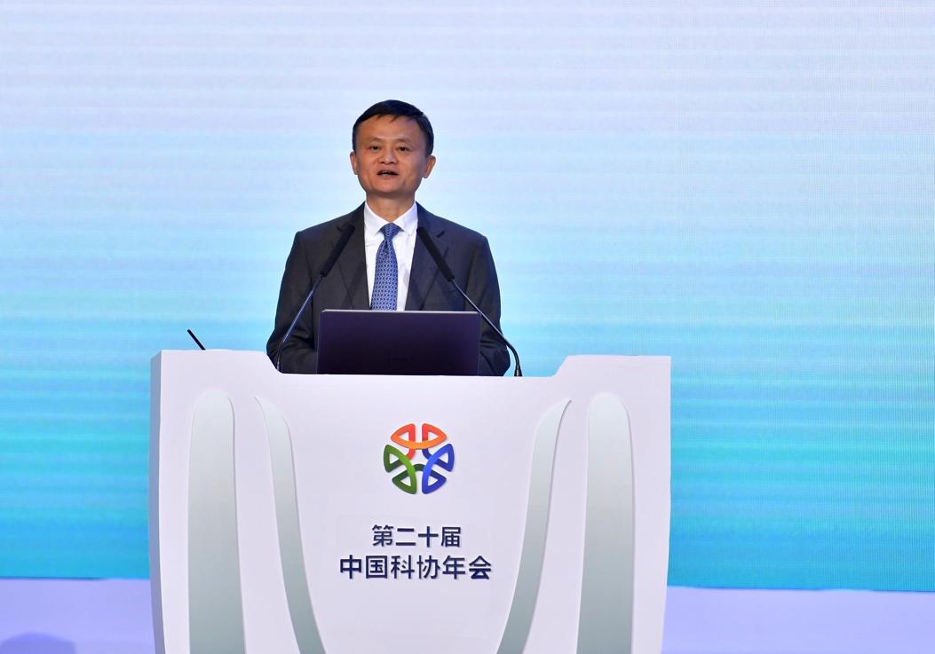科协年会马云演讲:企业家和科学家必须完美结合