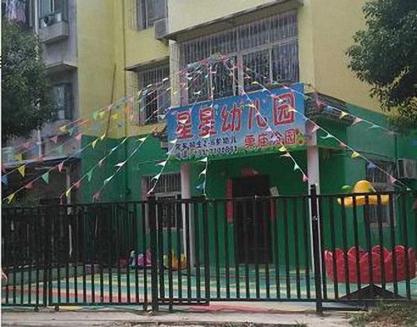 武汉4岁幼儿遗漏校车内7小时身亡 涉事园长司机被刑拘