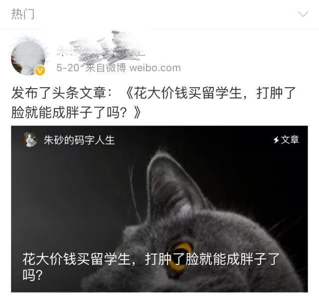 """""""中国花大钱买留学生""""?告诉你这篇10万+是怎么编出来的!"""