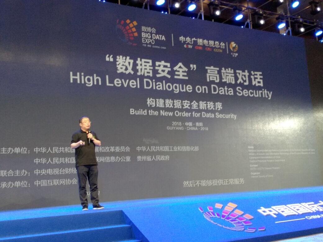 齐向东:用第三代网络安全技术构建数据安全新秩序